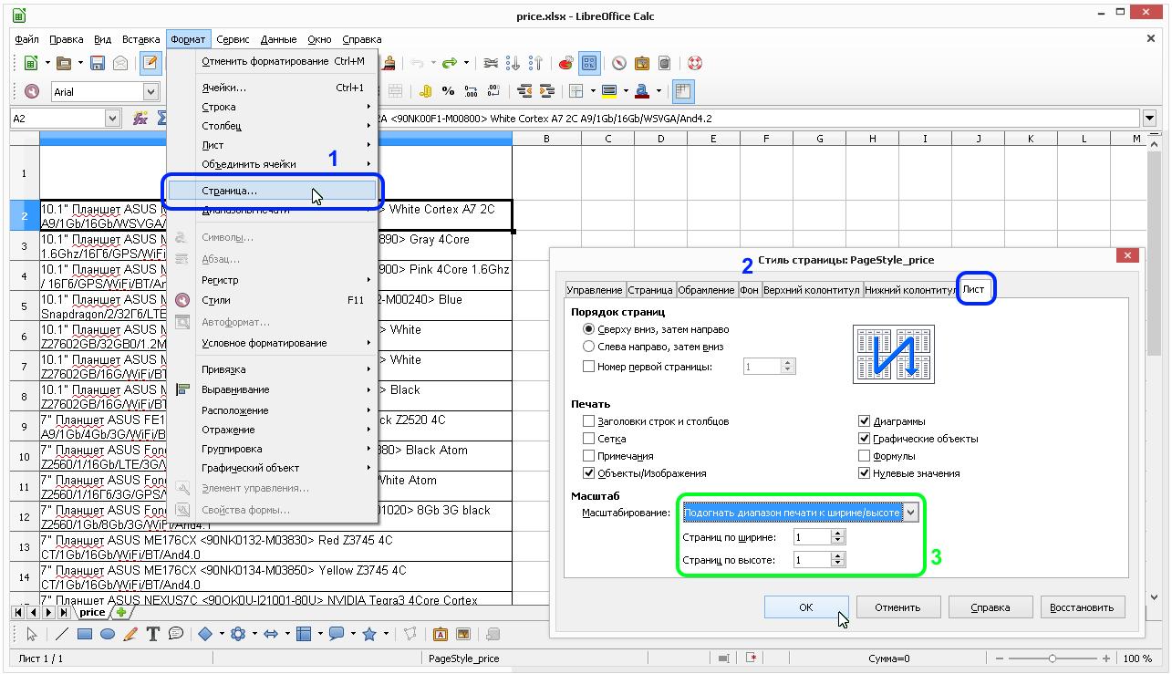Calc: Формат - Страница - Стиль страницы - Лист - Масштабирование - Подогнать диапазон печати к ширине/высоте