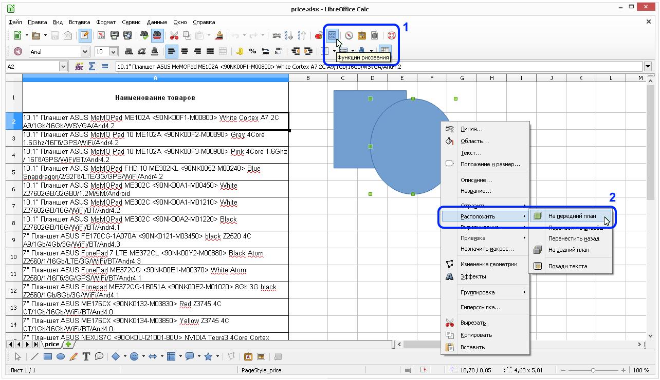 Calc: Панель инструментов - Функции рисования - Контекстное меню - Расположить - На передний план