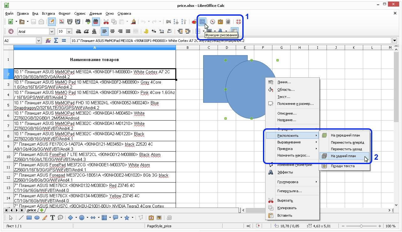 Calc: Панель инструментов - Функции рисования - Контекстное меню - Расположить - На задний план