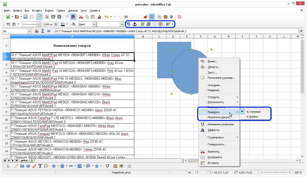 Calc: Панель инструментов - Функции рисования - Контекстное меню - Привязка