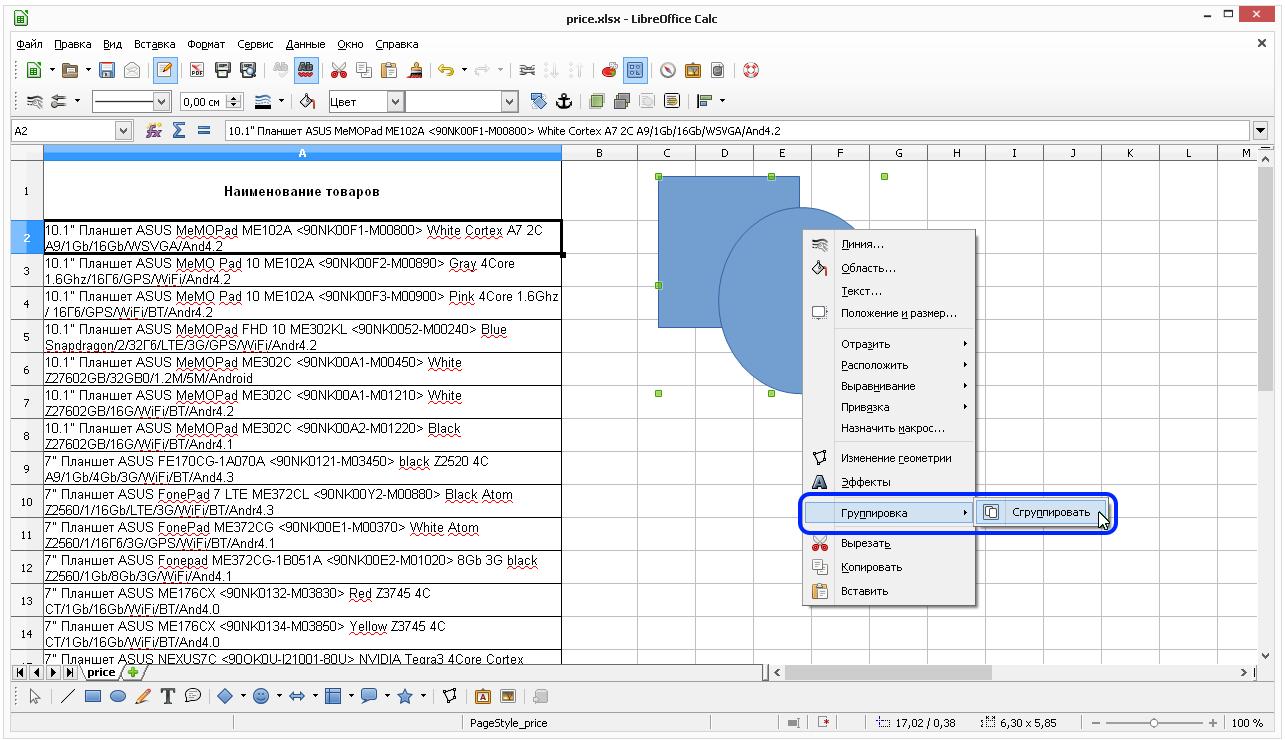 Calc: Панель инструментов - Функции рисования - Контекстное меню - Группировка - Сгруппировать