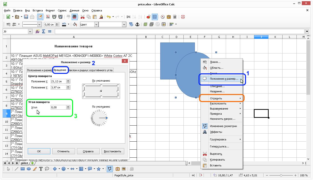 Calc: Панель инструментов - Функции рисования - Контекстное меню - Положение и размер - Положение и размер - Вращение - Угол поворота