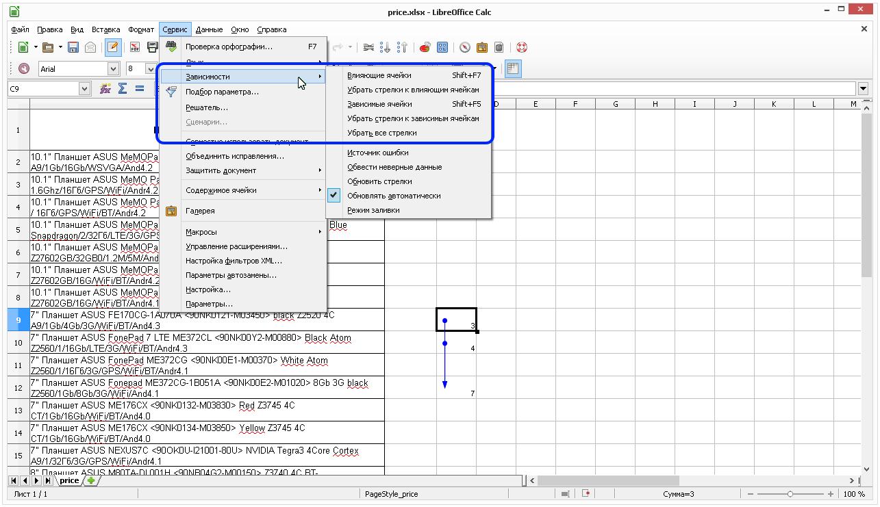Calc: Сервис - Зависимости - Убрать стрелки к влияющим ячейка + Убрать стрелки к зависимым ячейкам
