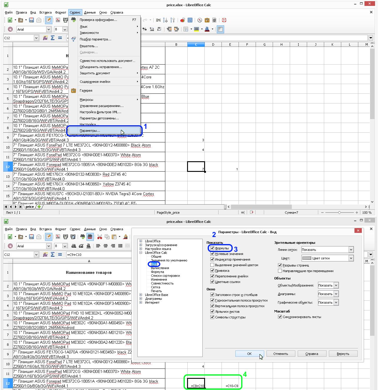 Calc: Сервис - Параметры - LibreOffice Calc - Вид - Показать - Формулы