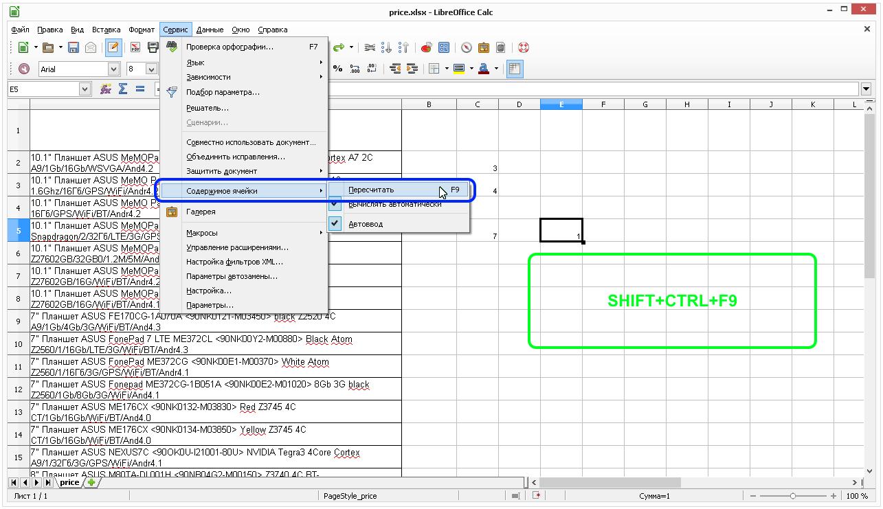 Calc: Сервис - Содержимое ячейки - Пересчитать - Сочетание клавиш Shift+CTRL+F9