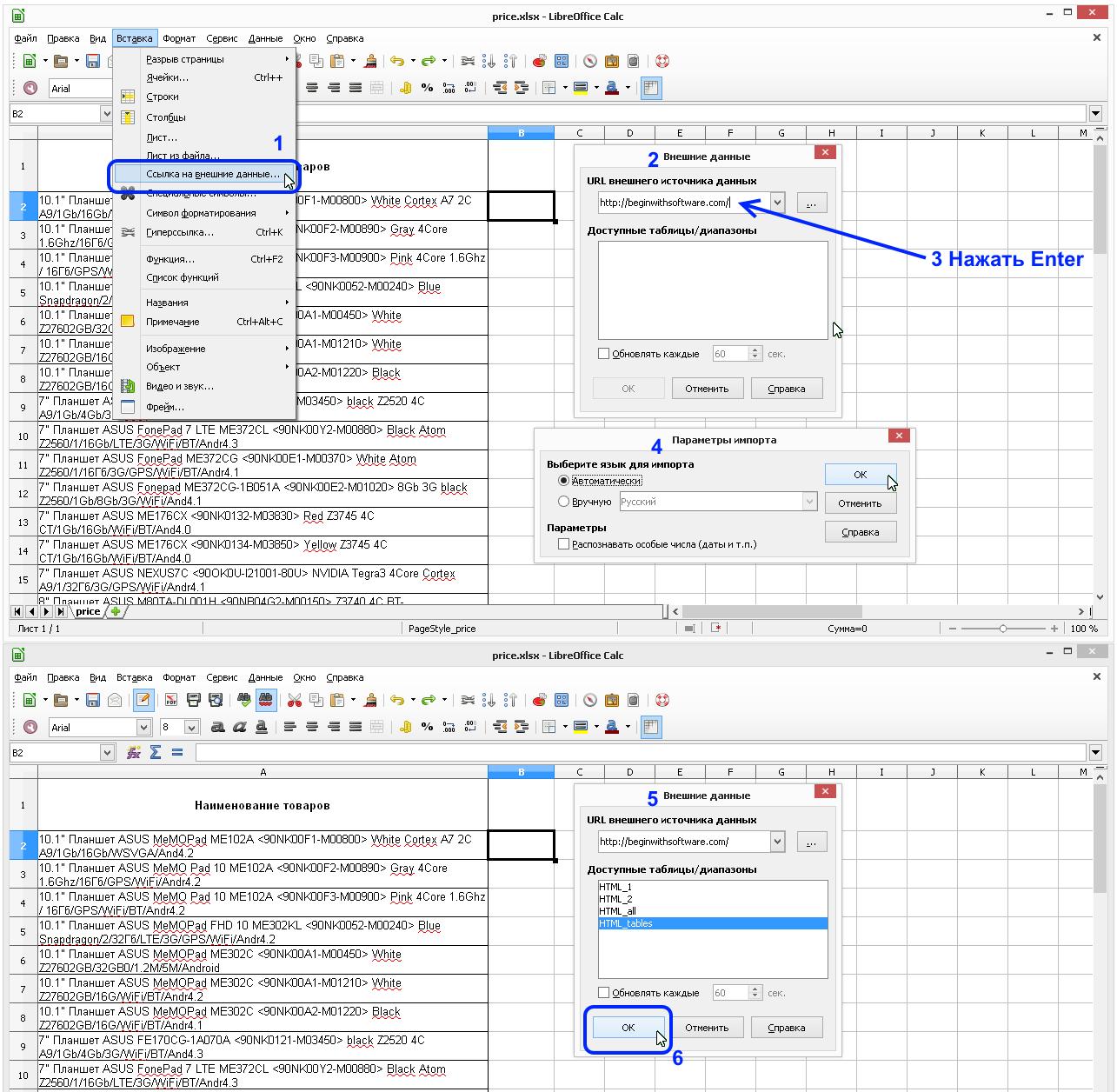 Calc: Вставка - Ссылка на внешние данные - Внешние данные - Параметры импорта
