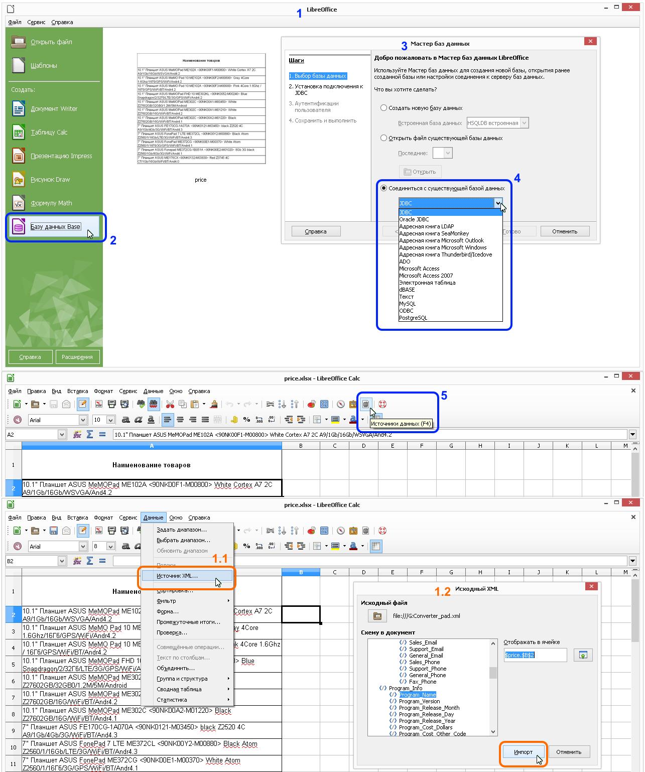 Calc: Base - Мастер баз данных - Соединиться с существующей базой данных - JDBC и другие источники + Либо XML