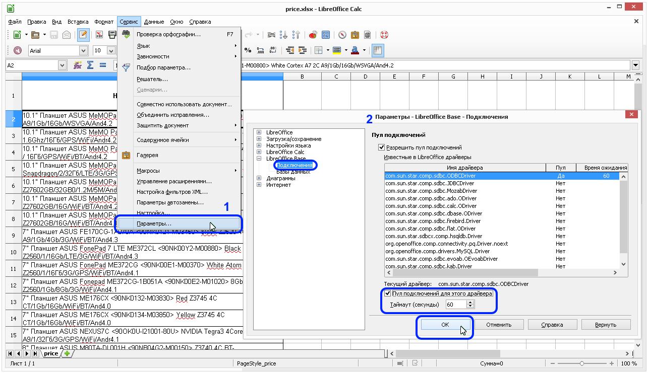 Calc: Сервис - Параметры - Параметры LibreOffice Base - Подключения