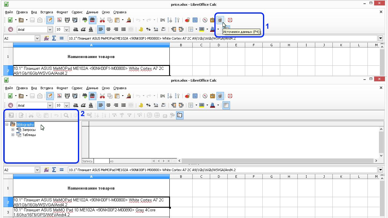 Calc: Панель инструментов - Источники данных - Панель