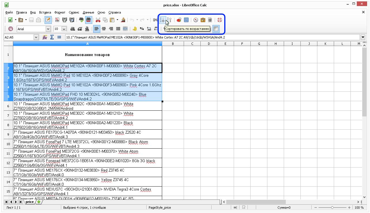 Calc: Панель инструментов - Сортировать по возрастанию