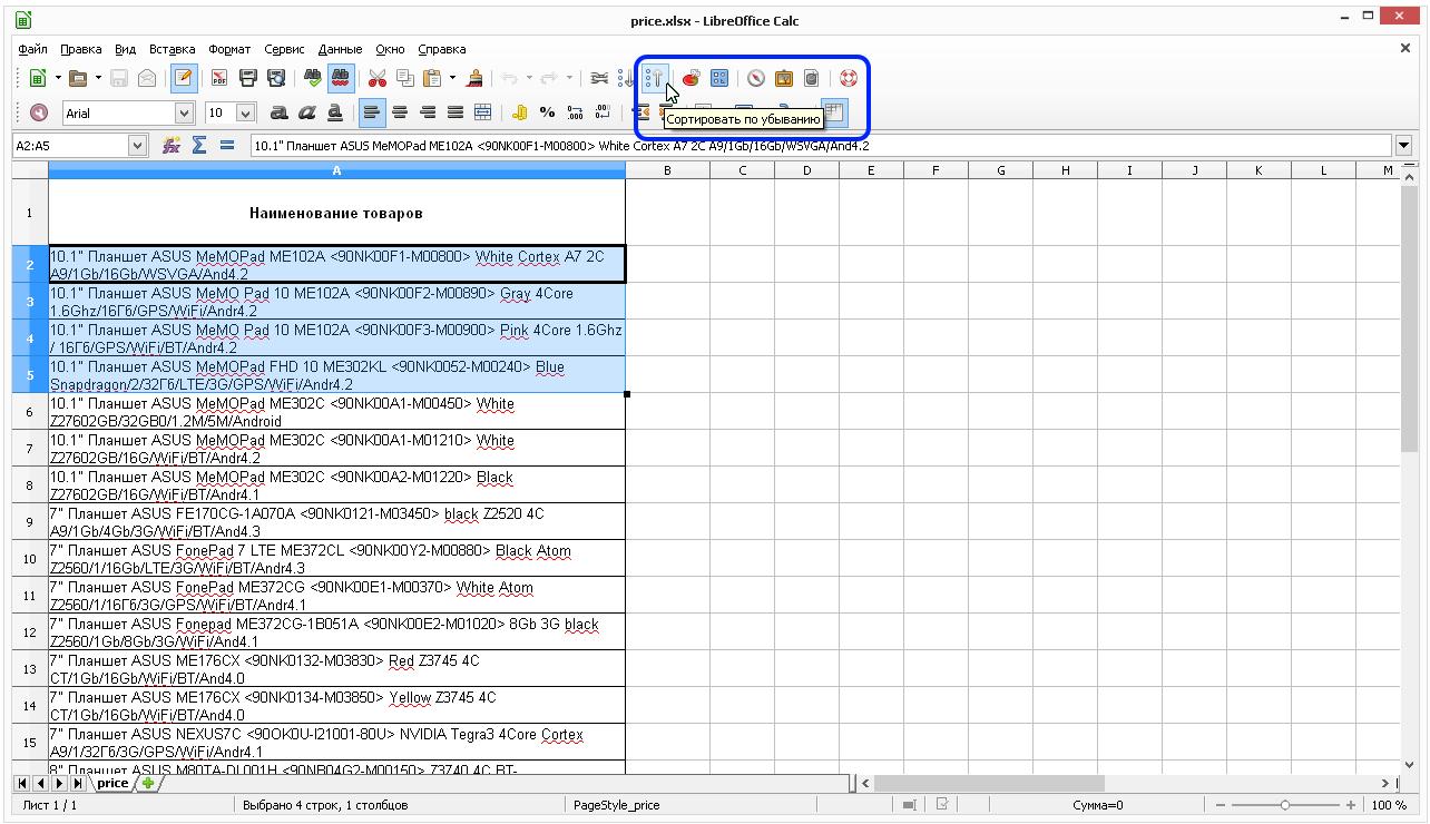 Calc: Панель инструментов - Сортировать по убыванию
