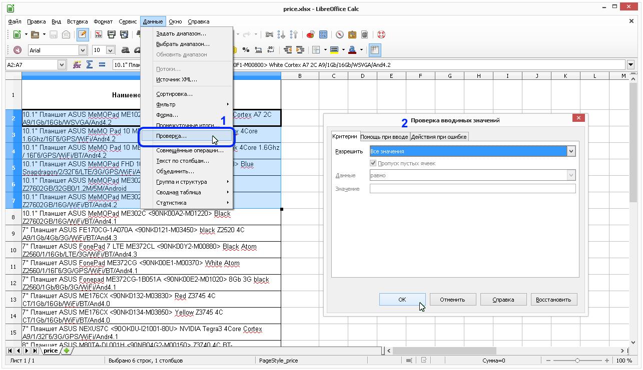 Calc: Данные - Проверка - Проверка вводимых значений
