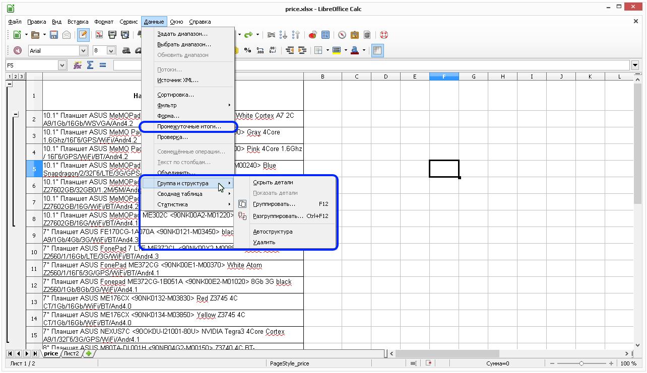 Calc: Данные - Промежуточные итоги + Группа и структура