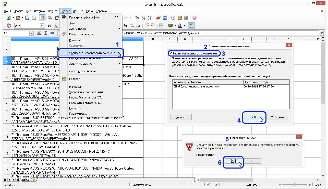 Calc: Сервис - Совместно использовать документ - Совместное использование - Режим совместного использования  - Сохранить