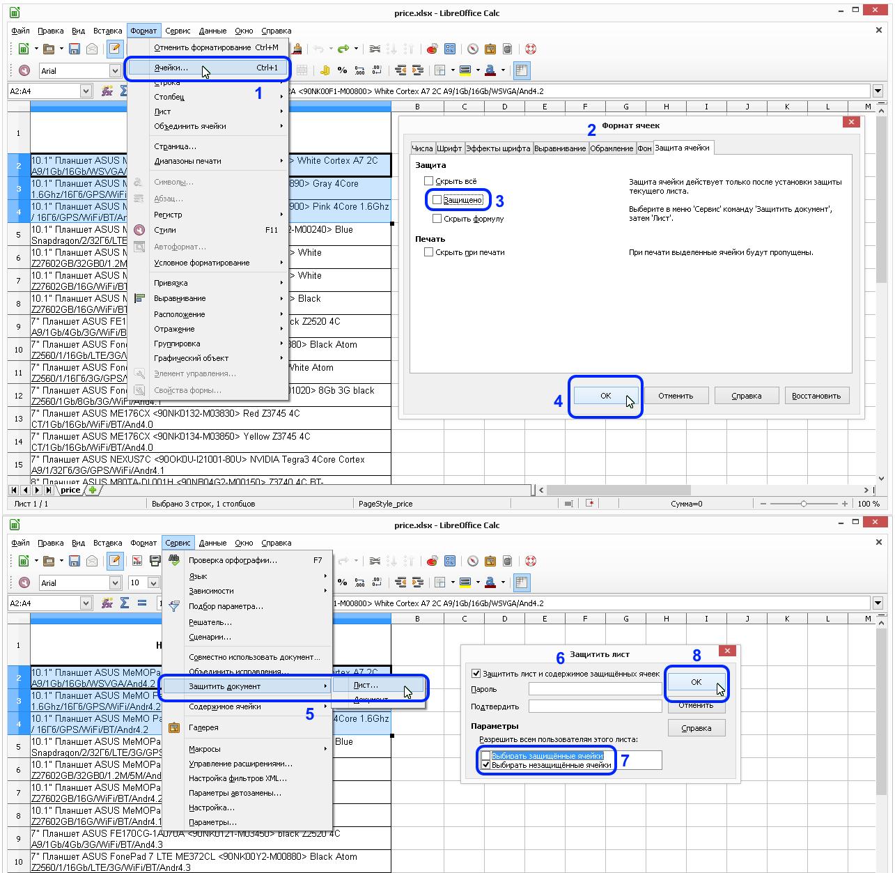 Calc: Формат - Ячейки - Формат ячеек - Защита ячеек - Снять галочку Защищено + Данные - Защитить документ - Лист - Защитить лист