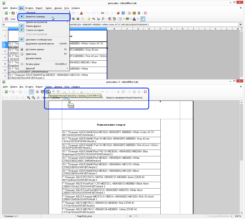 Calc: Вид - Разметка страницы + Панель инструментов - Предварительный просмотр страницы - Поля