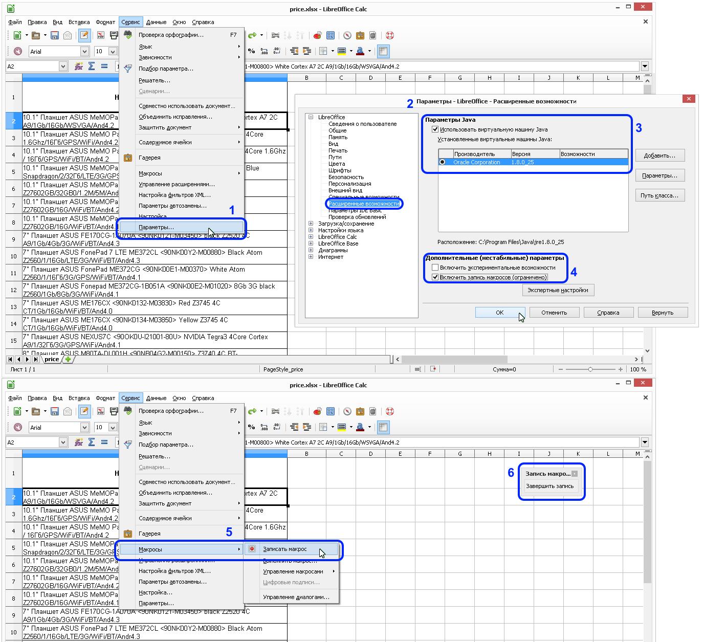 Calc: Сервис - Параметры - Параметры - LibreOffice - Расширенные возможности - Дополнительные (нестабильные) параметры - Включить запись макросов