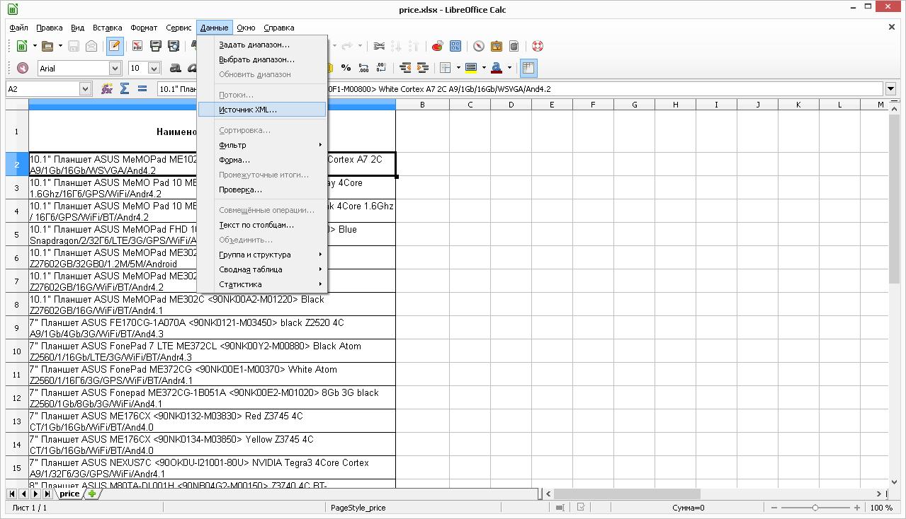 Calc: Пакеты расширения XML - Не поддерживаются