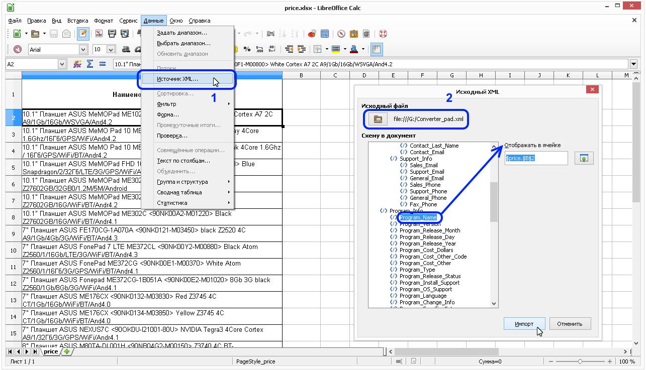 Calc: Полный импорт всех данных XML файла - Не поддерживается - Только одна ячейка