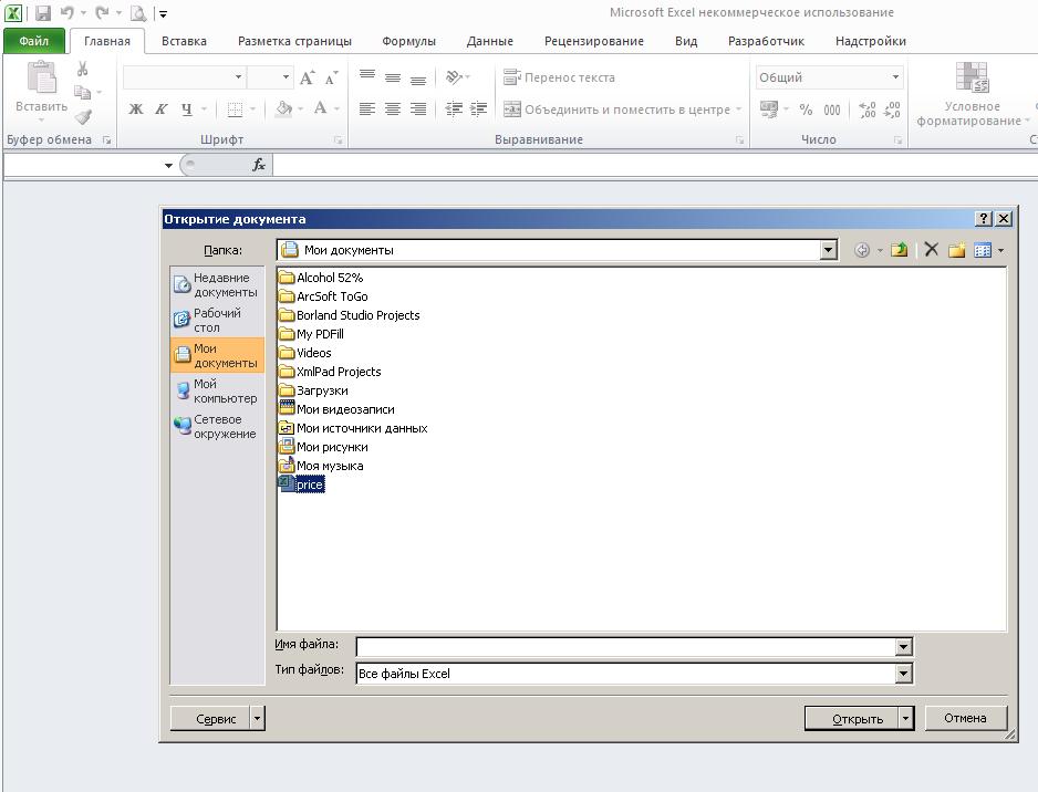 Excel: Файл - Открытие документа