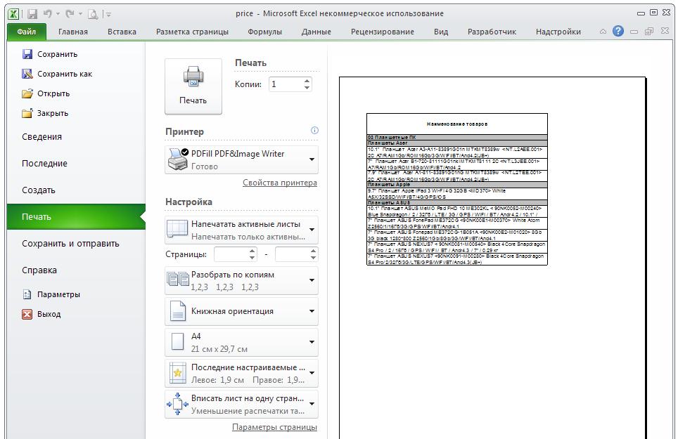 Excel: Файл - Печать