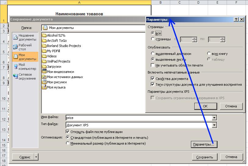 Excel: Файл - Сохранить -Тип файла: Документ XPS