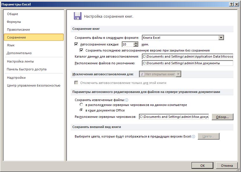 Excel: Параметры Excel - Сохранение