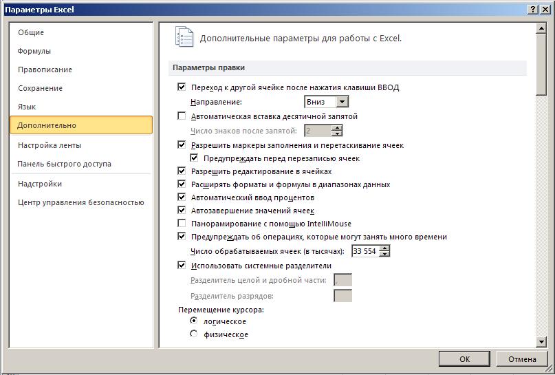 Excel: Параметры Excel -Дополнительно (часть 1)