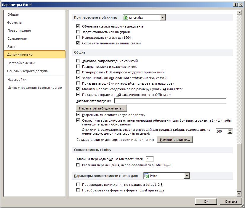 Excel: Параметры Excel -Дополнительно (часть 4)