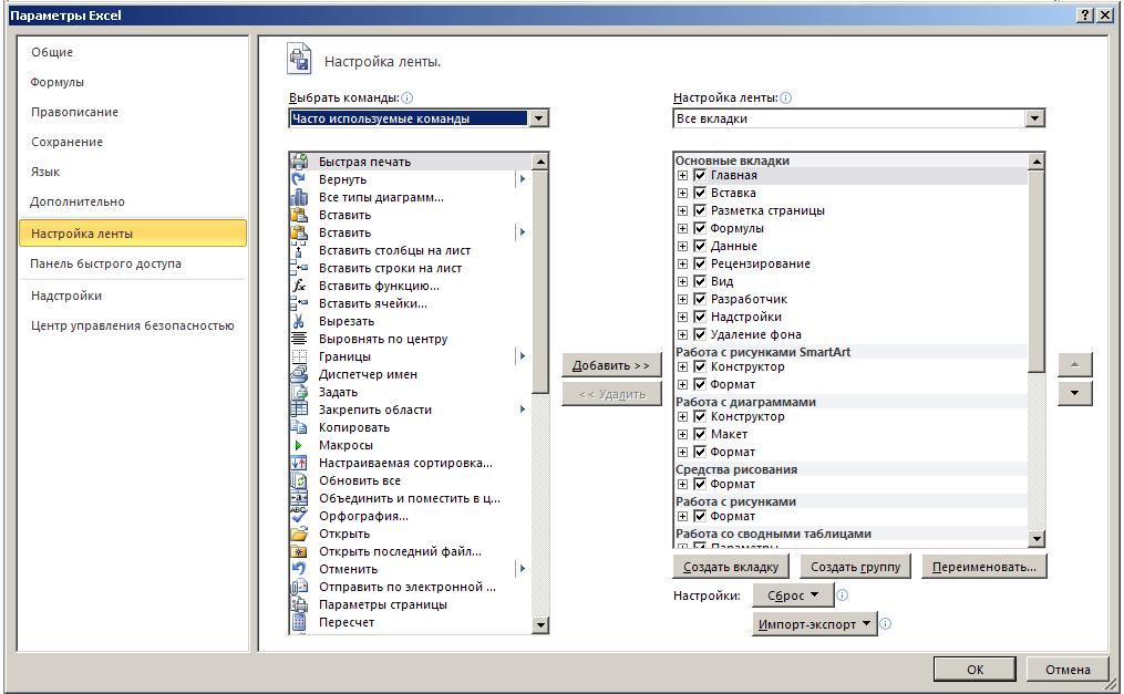 Excel: Параметры Excel - Настройка ленты (часть 1)