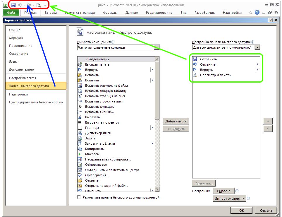 Excel: Параметры Excel - Панель быстрого доступа