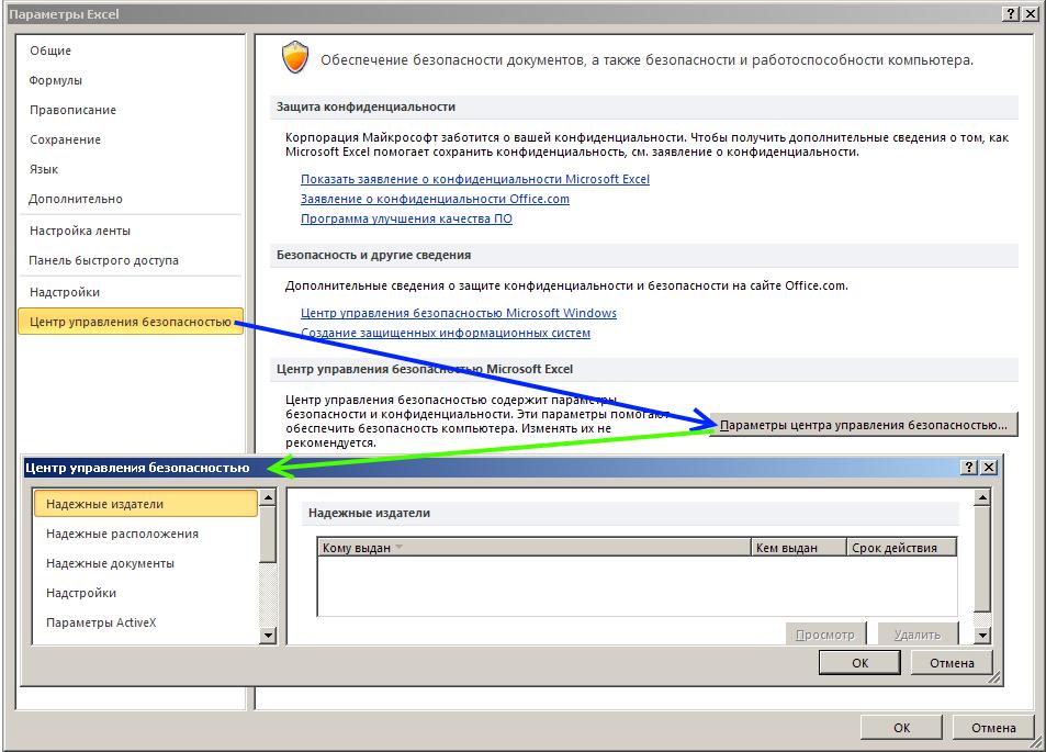 Excel: Параметры Excel -Центр управления безопасностью - Параметры центра управления безопасностью - Надежные издатели