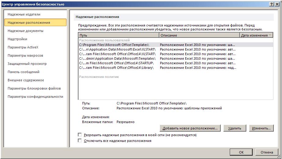 Excel: Параметры Excel - Центр управления безопасностью - Надежные расположения