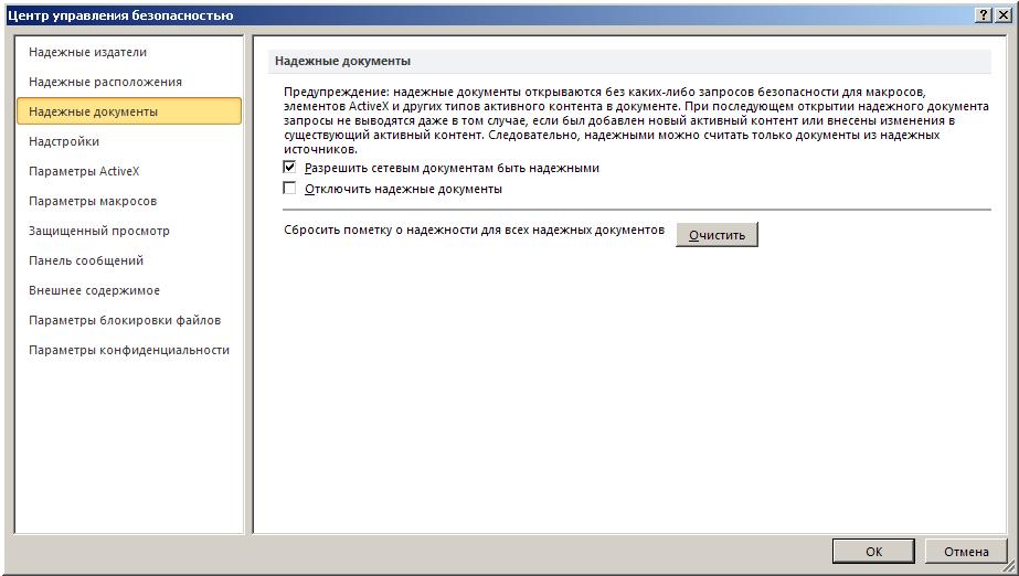 Excel: Параметры - Центр управления безопасностью -  Надежные документы