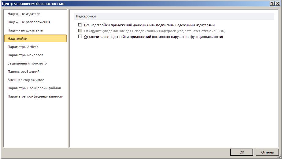 Excel: Параметры - Центр управления безопасностью - Надстройки