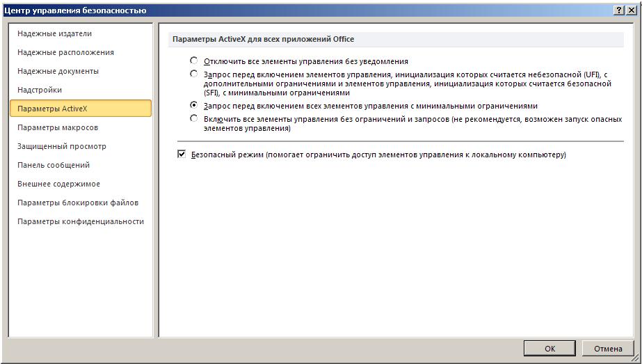 Excel: Параметры - Центр управления безопасностью - Параметры ActiveX