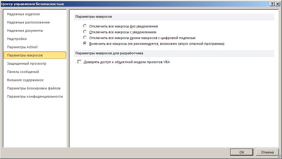 Excel: Параметры - Центр управления безопасностью - Параметры макросов