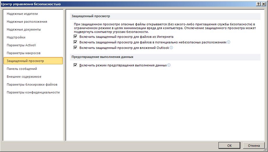 Excel: Параметры - Центр управления безопасностью - Защищенный просмотр