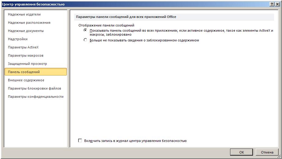 Excel: Параметры - Центр управления безопасностью - Панель сообщений