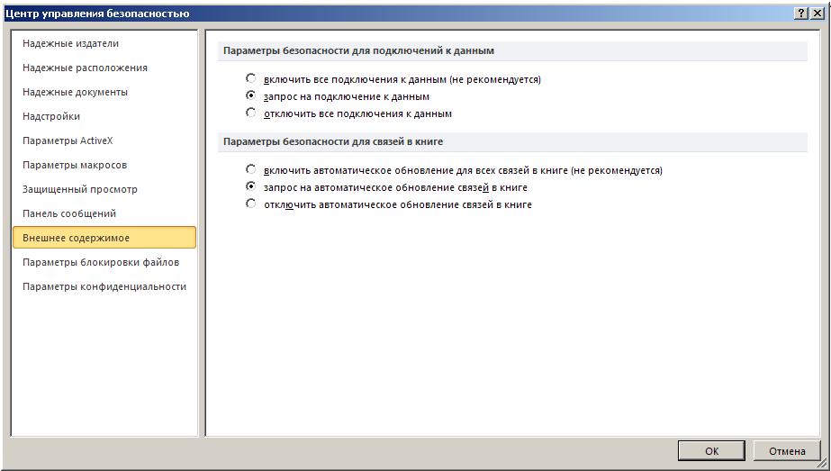 Excel: Параметры - Центр управления безопасностью - Внешнее содержимое