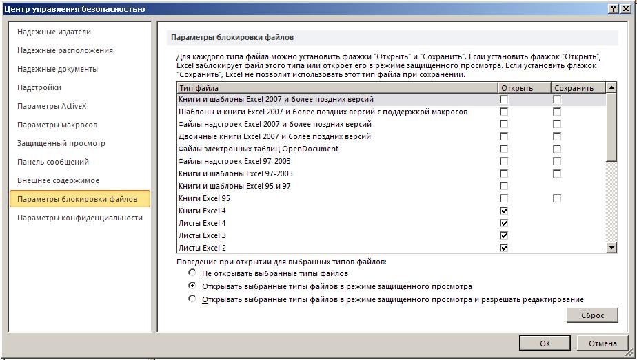 Excel: Параметры - Центр управления безопасностью - Параметры блокировки файлов (часть 1)