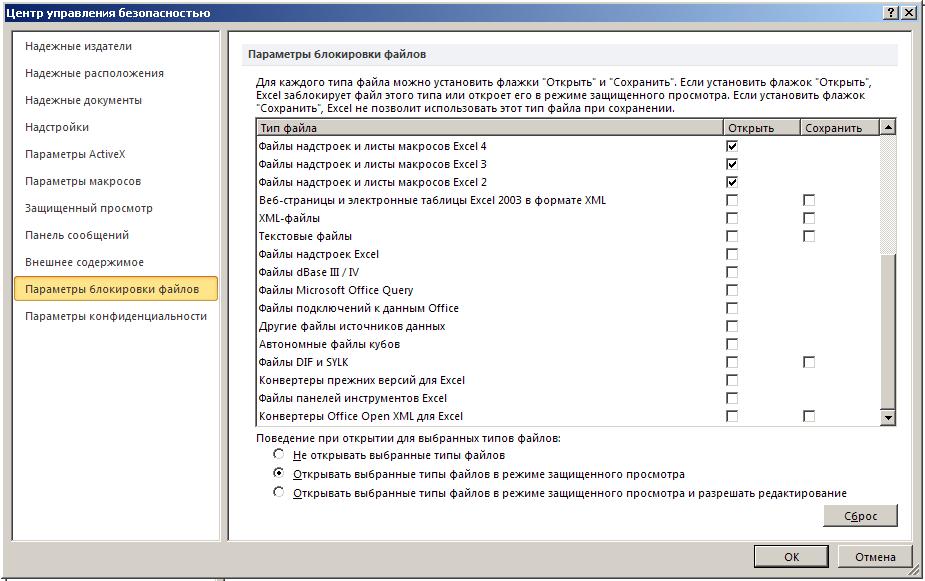Excel: Параметры - Центр управления безопасностью - Параметры блокировки файлов (часть 2)