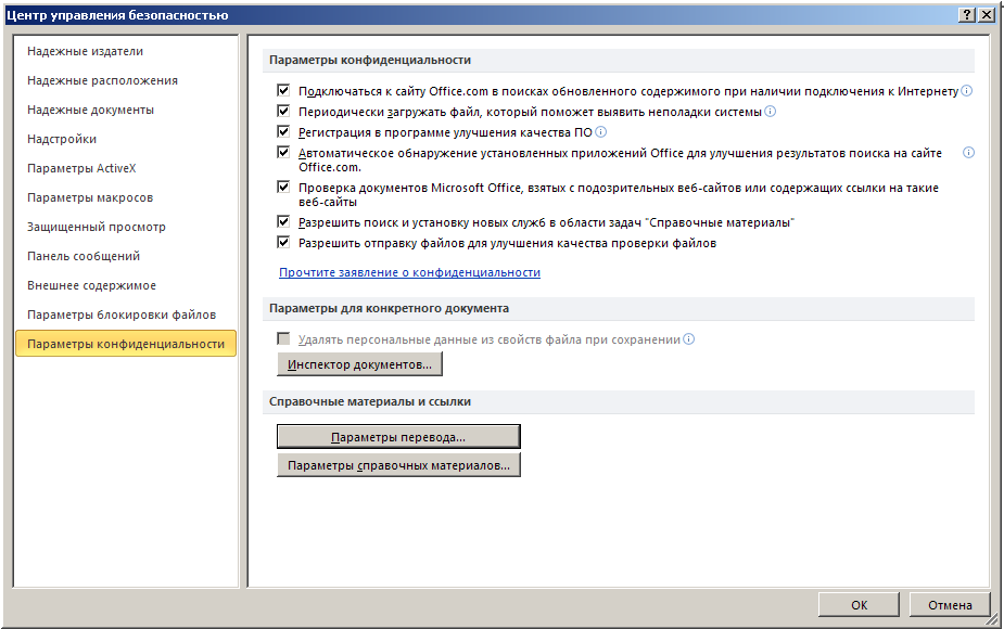 Excel: Параметры - Центр управления безопасностью - Параметры конфиденциальности