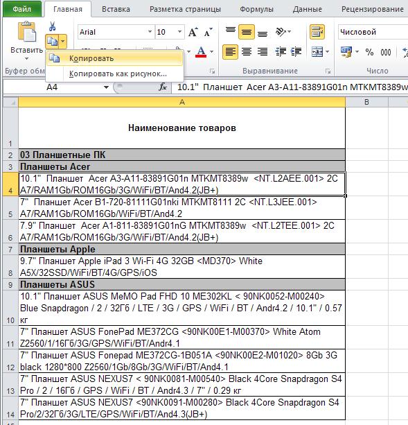 Excel: Лента - Главная - Копировать