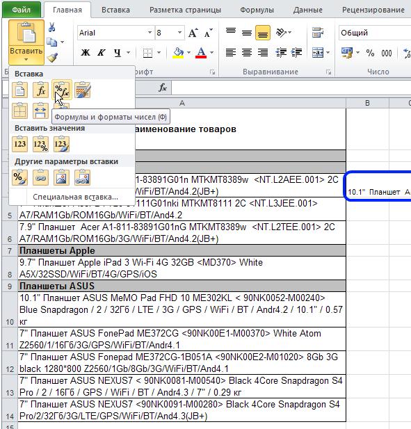 Excel: Лента - Главная - Вставить формулы и форматы чисел