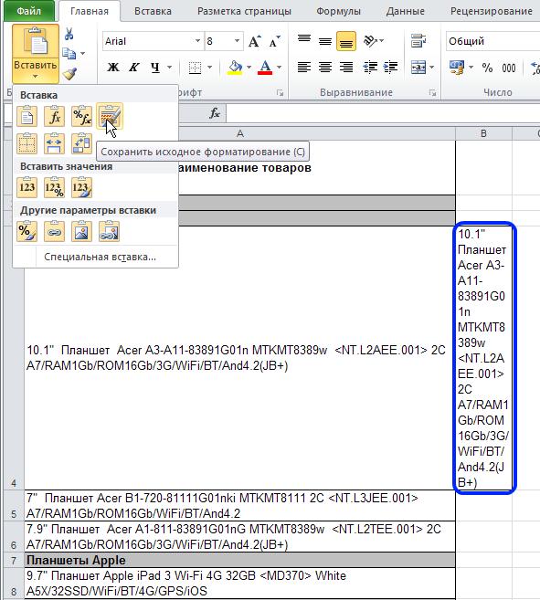 Excel: Лента - Главная - Вставить - Сохранить исходное форматирование