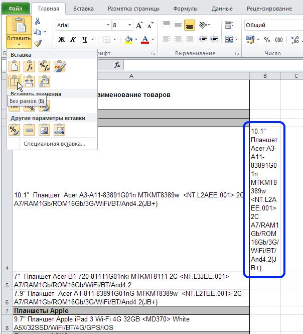 Excel: Лента - Главная - Вставить - Без рамок