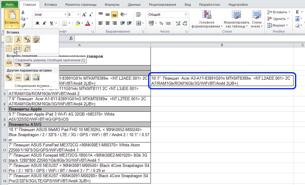 Excel: Лента - Главная - Вставить - Сохранить ширину столбцов оригинала
