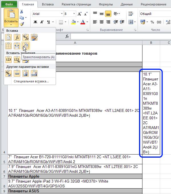 Excel: Лента - Главная - Вставить - Транспонировать