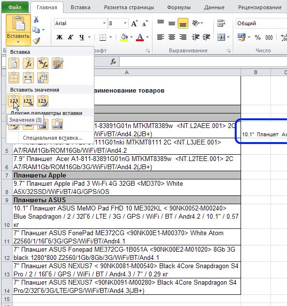 Excel: Лента - Главная - Вставить - Значения
